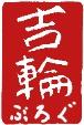 吉田輪業のブログ(BLOG)